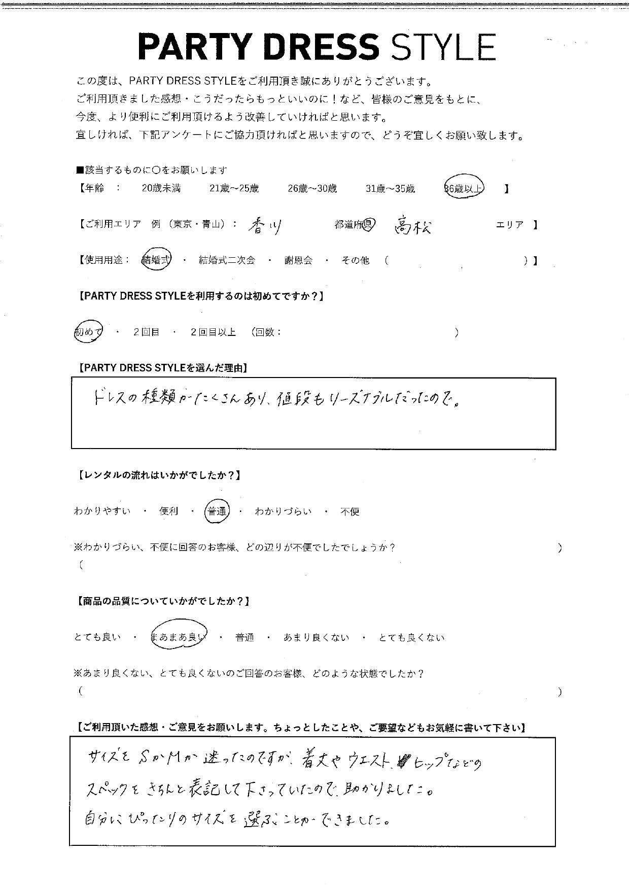 9/25結婚式ご利用 香川・高松エリア