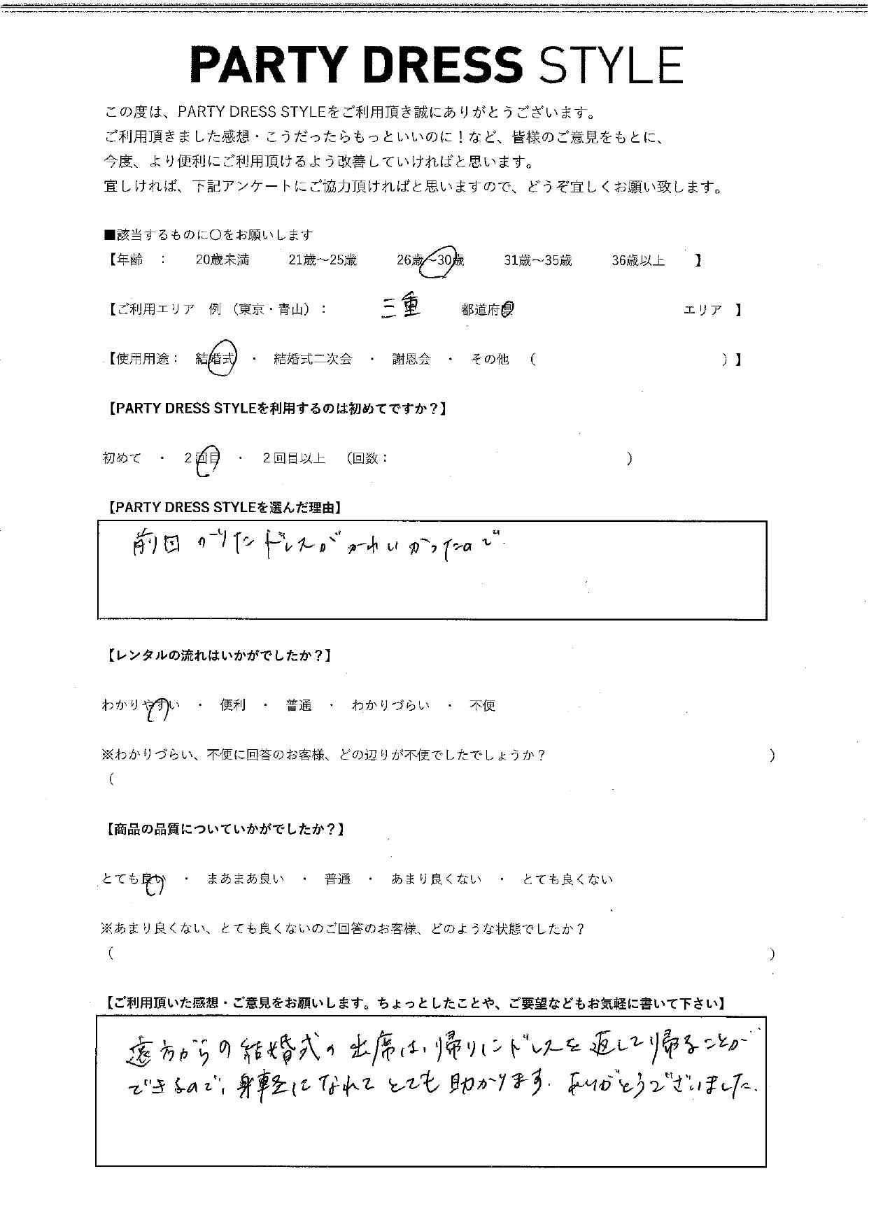 9/26結婚式ご利用 三重エリア