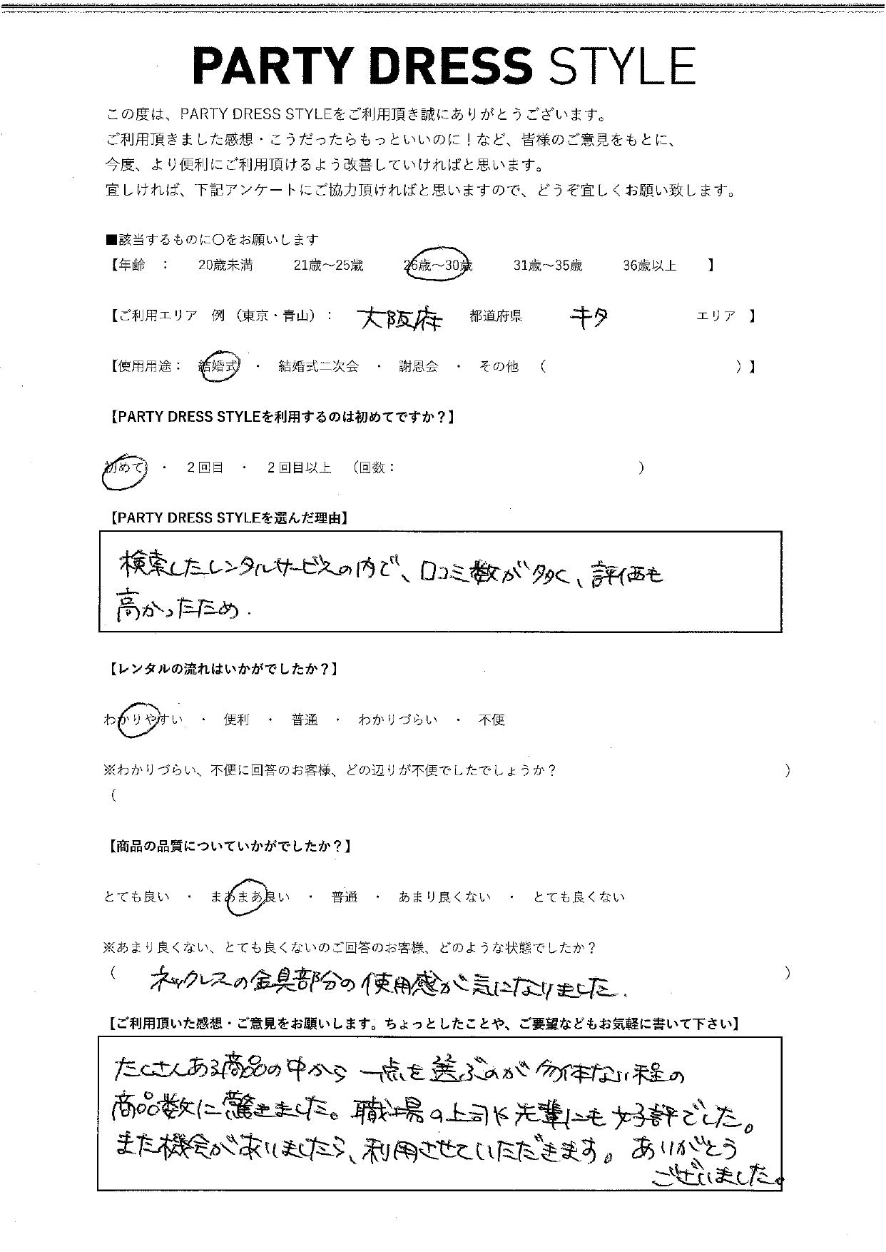 9/25結婚式ご利用 大阪・キタエリア