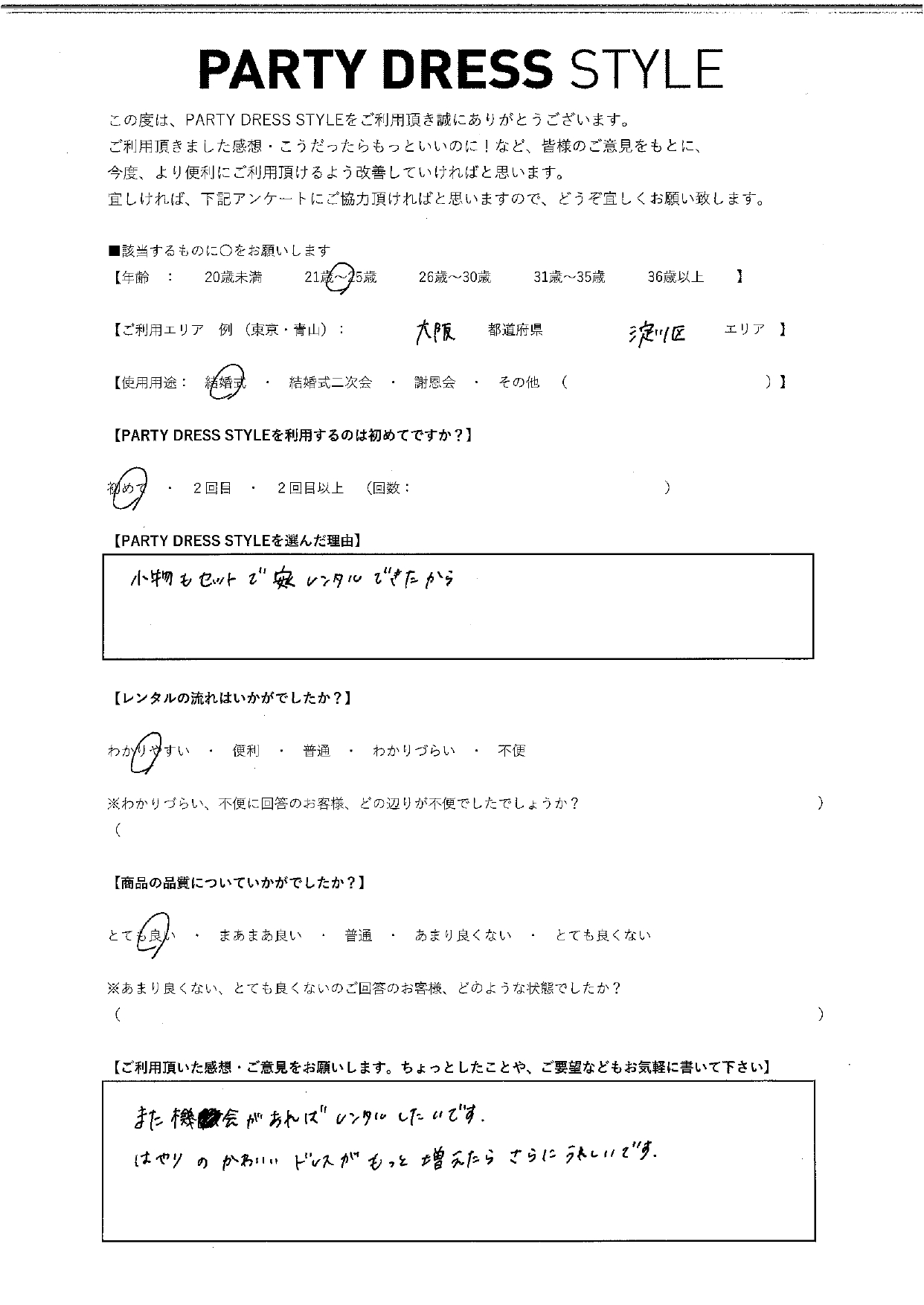 9/23結婚式ご利用 大阪・淀川エリア